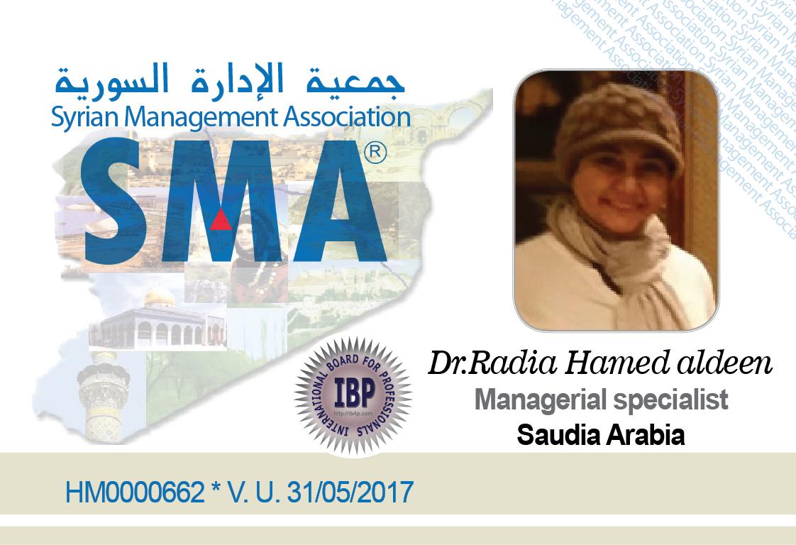 Syrian Management association SMA جمعية الادارة السورية