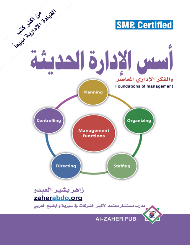 Foundations-of-management-By-Zaher-Alabdo