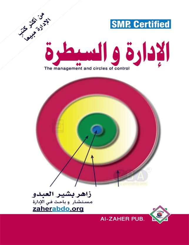 عند شراء هذا الكتاب ستحصلون على نسخة الكترونية كاملة، للحصول على نسخة اضغط هنا