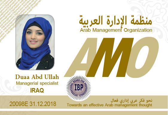 Arab Management Organization Duaa Abd Ullah