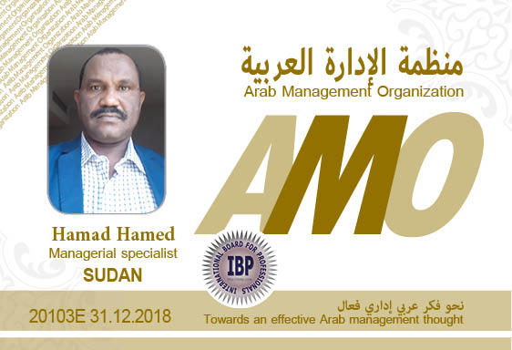 Arab Management Organization Hamad Hamed