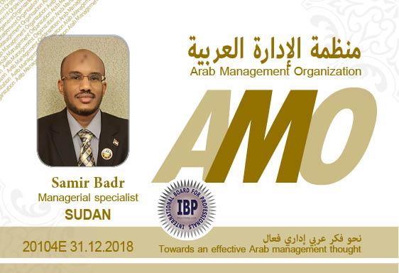 Arab Management Organization Samir Badr