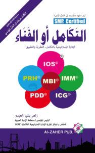 التَكَامل أو الفَناء الإدارة الإستراتيجية بالتكامل .. النظرية والتطبيق Integration or death.. Strategic Management by Integration