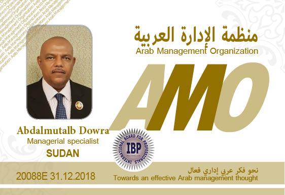Arab Management Organization Abdalmutalb Dowra