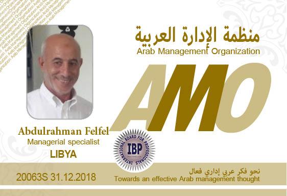 Arab Management Organization Abdulrahman Felfel