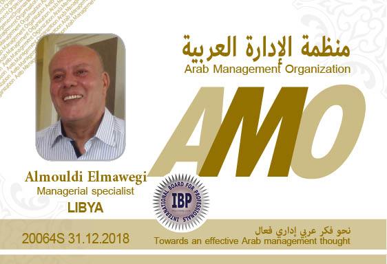 Arab Management Organization Almouldi Elmawegi