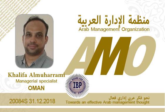 Arab Management Organization Khalifa Almuharrami