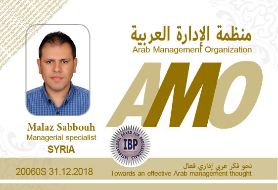 Arab Management Organization Malaz Sabbouh
