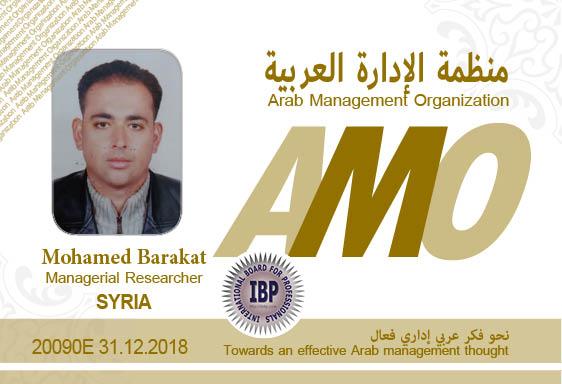 Arab Management Organization Mohamed Barakat
