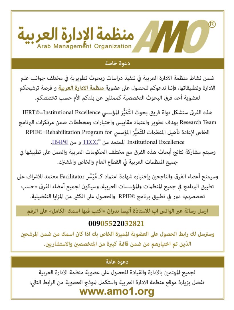 دعوة منظمة الادارة العربية
