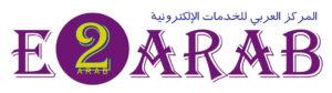 e2arab logo