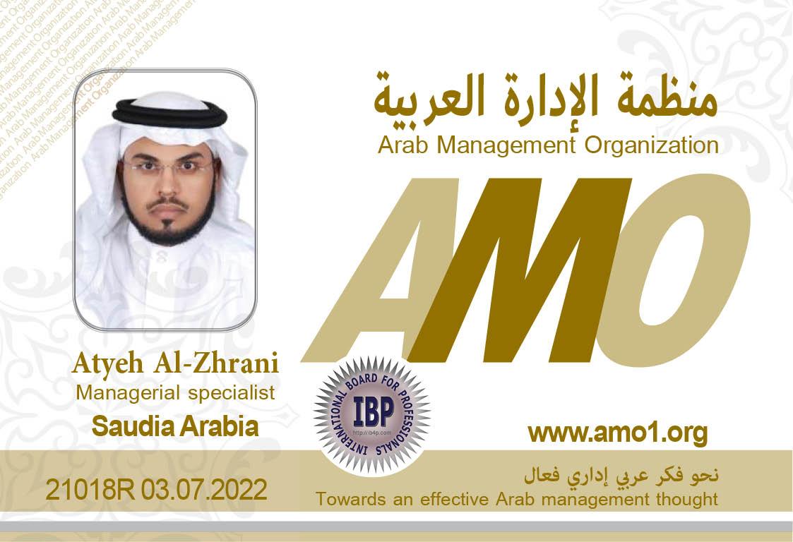 Atyeh Al-Zhrani AMO