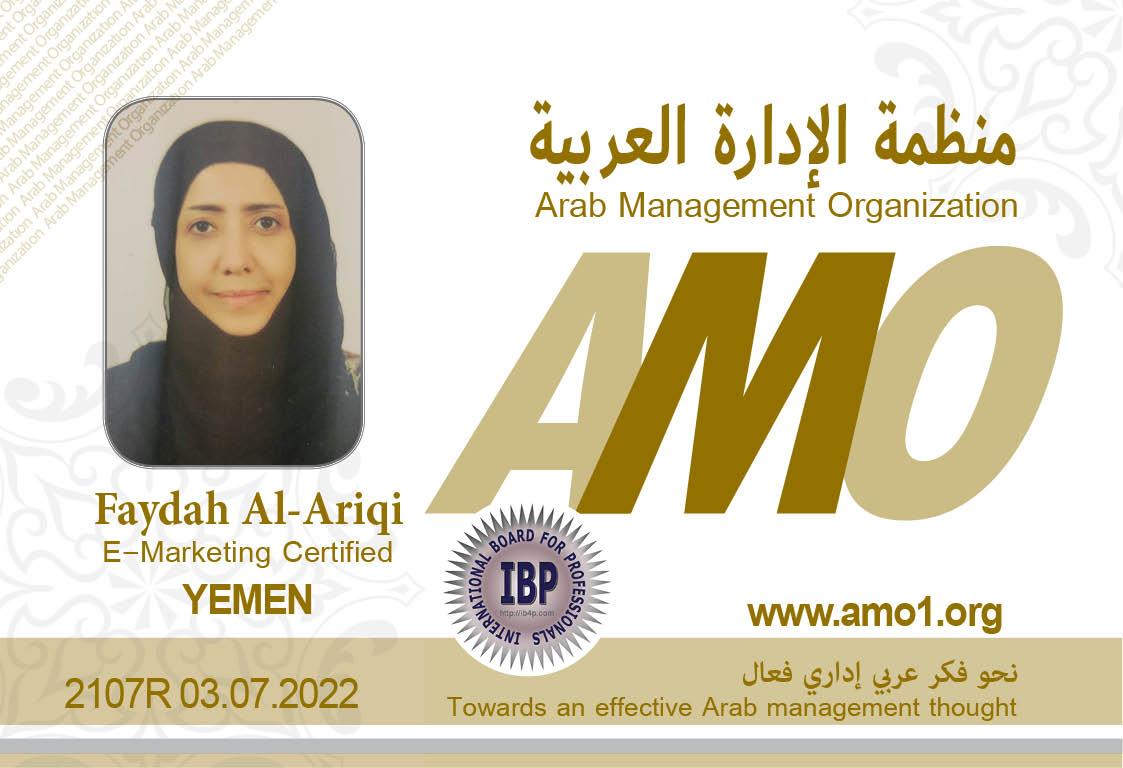 Faydah Al-Ariqi AMO